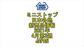 ☆YouTube☆ミニストップ☆コンビニエンスストア☆日本各地☆新商品情報☆2021年☆4月第3週☆Convenience Store☆MINISTOP☆Japan☆