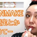 【CANMAKEの限定ステイオンバームルージュを塗り塗り】i got the limited stay on balm rouge from CANMAKE
